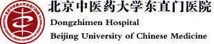 dongzhimen hospital - greenspringclinic partner