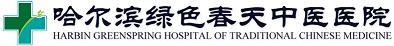 """Клиника традиционной китайской медицины """"Гринспринг"""" Logo"""